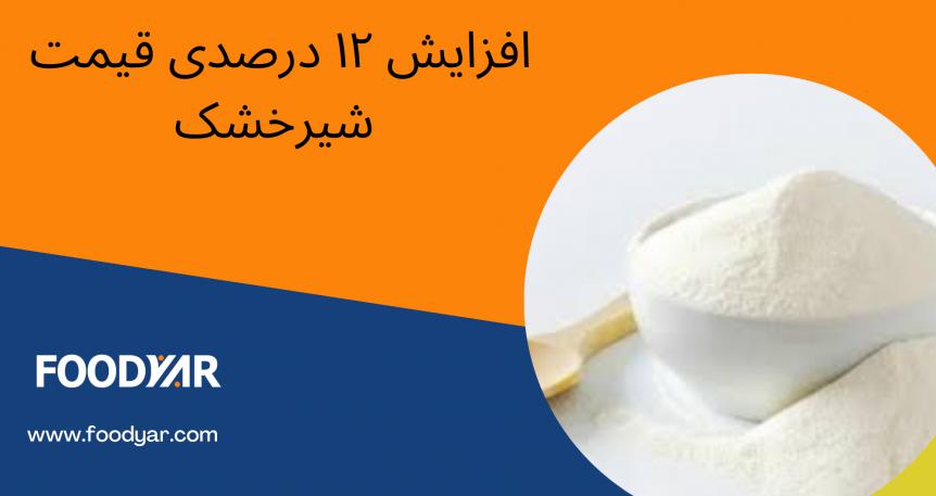 افزایش ۱۲ درصدی قیمت شیرخشک