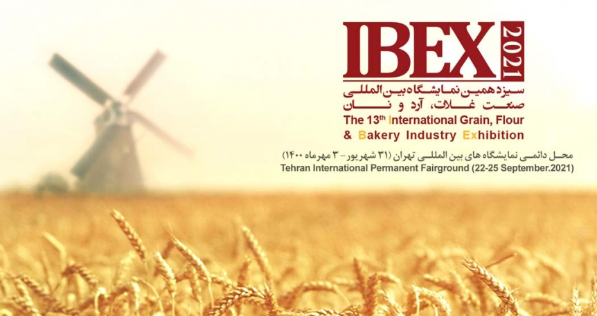 سیزدهمین نمایشگاه بین المللی صنعت غلات، آرد و نان ۲۰۲۱