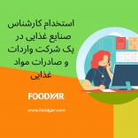 استخدام کارشناس صنایع غذایی در شرکت واردات و صادرات مواد غذایی