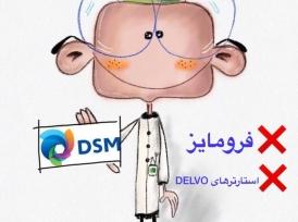 فروش استارترها و آنزیمهای شرکت DSM
