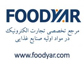 فروش مواد شیمیایی و اولیه صنایع غذایی و خوراکی و صنعتی
